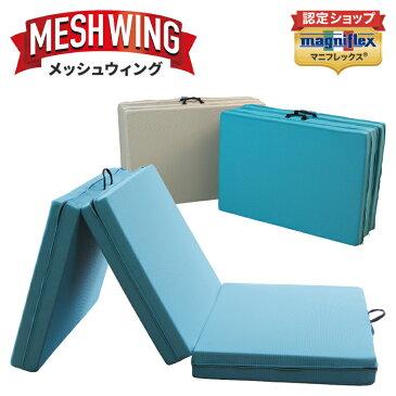 マニフレックス メッシュウィング セミダブルサイズ 三つ折りタイプ 高反発マットレス 正規品 長期保証 送料無料 メッシュウイング メッシュ・ウィング magniflex
