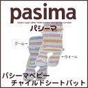 パシーマ ベビーチャイルドシートパット カラフルチャイルドシートパット サイズ:30X75cm 日本製 脱脂綿入ガーゼ ベビーカー パッド チャイルドシート シートパッド ベビー ベビー用品