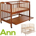 ベビーベッド Ann「アン」レギュラーサイズ ハイタイプ 送料無料 日本製 赤ちゃん ベッド
