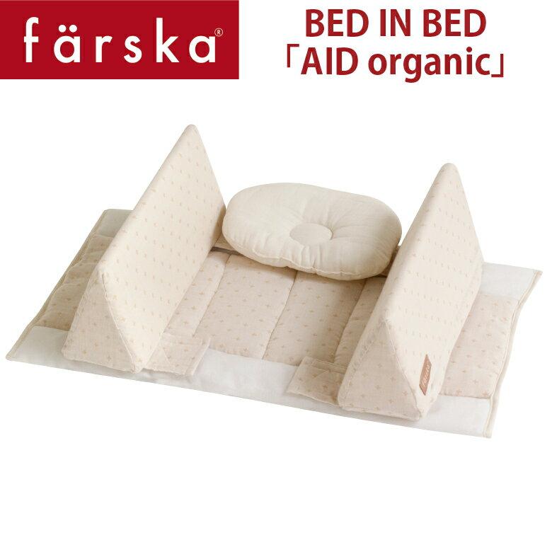 【farska】 ファルスカ ベッド イン ベッド エイド オーガニックモデル 赤ちゃんとの安全な添い寝サポートアイテム BED IN BED AID ベビー用寝具