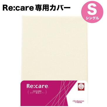 西川リビング Re:care 24+ リケア専用敷きふとんカバー シングルサイズ 102×202cm ベージュ 専用シーツ