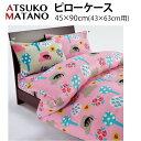 ATSUKO MATANO マタノアツコ ピローケース 枕カバー ネコ 猫 ねこ 西川 45×90cm 【43×63cm用】 封筒式 グレー ピンク MT9607 俣野温子 まくらカバー