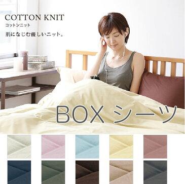 コットンニット ベッドシーツ(ボックスシーツ) ワイドダブルサイズ ディープ 155X200X40cm 綿100% 日本製 無地カバー ベッドカバー ボックスカバー BOXシーツ ベッド用シーツ ベッドマットレスシーツ