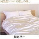 川俣サテンシルク 両面無地 ピロケース(枕カバー) Mサイズ 43X63cm用 レギュラーサイズ 絹100% 日本製
