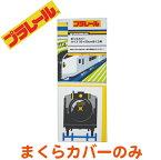 タカラトミー プラレールシリーズ(ジュニア) まくらカバー (Rail01) サイズ:35X50cm(封筒式35X62cm実寸) 10%OFF