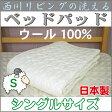 【西川リビング】洗えるベッドパッド  ウール100%(日本製) シングルサイズ 100X200cm 西川寝具 ウールベッドパッド