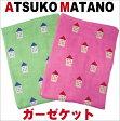 【ATSUKO MATANO】マタノアツコ 3重ガーゼケット シングルサイズ 140X190cm (小さな家) 俣野温子 東京西川製 RRI7887505 (MT5020) 20%OFF 2割引 【あす楽対応】