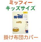 【miffy】ミッフィー 子供向け キッズサイズ 掛け布団カバー 掛けふとんカバーのみになります ベビーサイズ(ベビーふとん)より大きく ジュニアサイズ(ジュニアふとん)より小さいサイズ クレヨンシリーズ 西川リビング 日本製 10%OFF 1割引