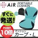 東京西川 エアー ポータブルクッション カーブ-L サイズ 40X80X厚さ5cm 馬蹄形 ラ…