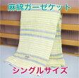 【TOKYO NISHIKAWA】 東京西川産業 itolier イトリエ ふんわり綿麻ガーゼケット シングルサイズ 140X190cm 日本製 タオルケットのように使用できます。 送料無料