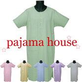 【Pajamahouse】パジャマハウス 杢天竺無地 半袖メンズスリーパー 春〜秋向き S・M・L・LL4サイズ 6色展開 かぶりタイプ 羽織り 寝間着 コットン100% パジャマ・ナイトウェア関連商品 【あす楽対応】