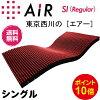 西川エアーSI/AiRSI/シングルレギュラーコンディショニングマットレスエアープレミアムモデル4層立体構造ウレタン系敷布団(カズマット)