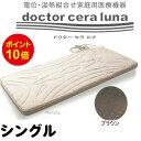 東京西川 ドクターセラ ルナ シングル 家庭用 温熱電位治療器 【ポイント10倍】