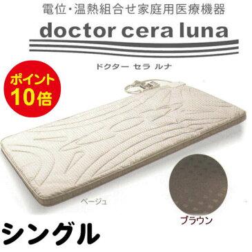東京西川 ドクターセラ ルナ シングル 家庭用 温熱電位治療器 ポイント10倍