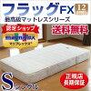 マニフレックスフラッグFX(FLAGFX)シングル高反発ベッドマットレス【送料無料】