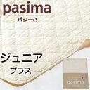 パシーマ ジュニアプラス 120×207 キルトケット 綿とガーゼのガーゼケット シーツ 龍宮正規品 日本製 ポイント5倍