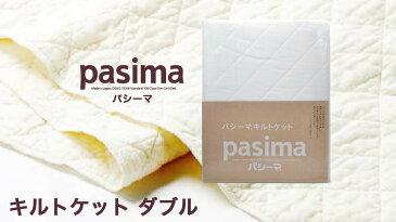 パシーマ キルトケット ( ダブル 約180×240cm ) 白 格子柄 日本製 龍宮 【 】