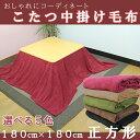【送料無料】こたつ中掛け毛布 正方形【180x180cm】選べる5色 マルチカバー ソファーカバー こたつ カバー 毛布 中掛け マイクロ毛布