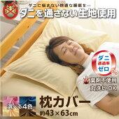 枕カバー約43×63cmダニを通さない生地高密度繊維防ダニ布団カバーまくらカバーピロケース選べる4色メール便送料無料