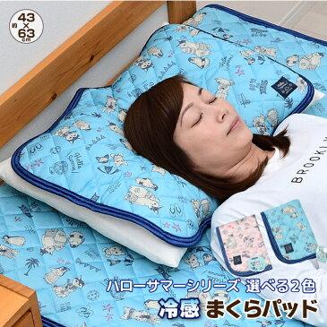 枕パッド 約43×63cm ひんやり 接触冷感 選べる2色 洗える まくらパッド 枕パット 夏用 ハローサマーシリーズ 送料無料