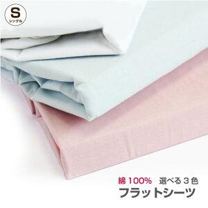 綿100%フラットシーツ新生活(寝具・寝装品・寝室用品・しんぐ)