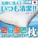 気軽に洗えていつも清潔♪日本製 ほこりの出にくい枕 まくら ...