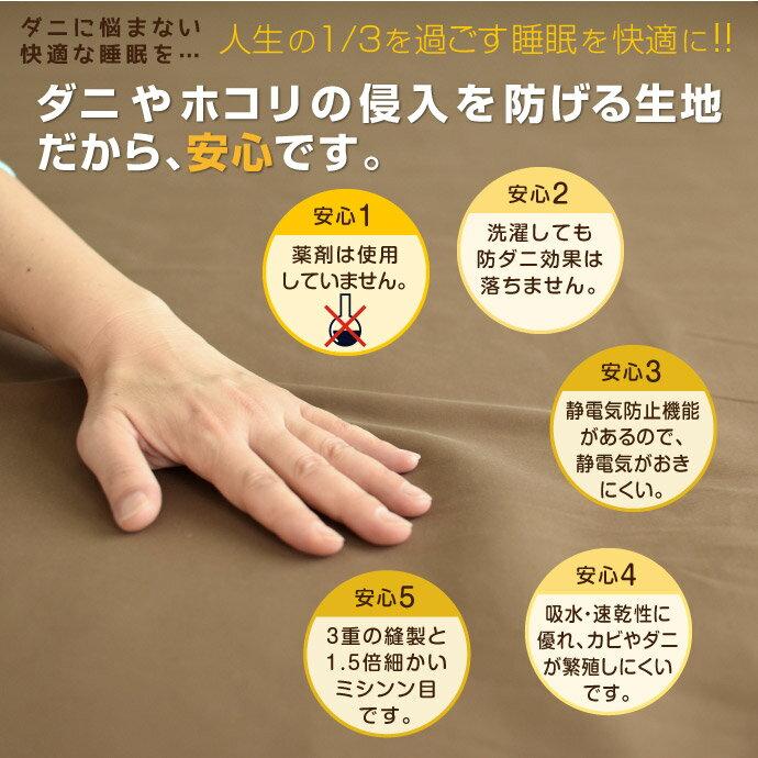 敷布団カバー ダブルロング 約145×215cm ダニを通さない生地 高密度繊維 防ダニ