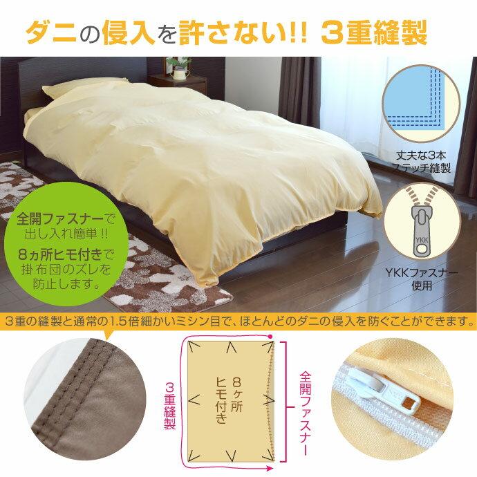掛布団カバー シングルロング 約150×210cm ダニを通さない生地 高密度繊維 防ダニ
