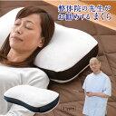 【ご希望の商品が売り切れの場合】 「商品についてのお問い合せ」ボタンより、 「入荷予定連絡希望」とお書き添えの上 送信してください。 (お取扱いが終了しているなどの場合もございます。) 商品詳細 整体師が勧める枕 約32×54cm 選べる2種 「ソフトパイプ枕」or「低反発チップ枕」 横向き寝対応設計。寝返りしても首や肩への負担がかかりにくいです。 伸縮性があるふんわり柔らかな生地の専用カバー付き 取り外して洗濯可能です。 首・肩にフィットするカーブ形状なので心地良くお使い頂けます。 【選べる2種】選べるこだわりの中材 低反発ウレタンチップ枕は頭をやさしく包み込むような寝心地と適度な弾力でやさしく支えます ソフトパイプ枕は通気性があり、適度なかたさで頭部と首をやさしく支えます。 規格 ◆size:約32×52cm(※サイズは全て外寸になります。) ◆素材 【ソフトパイプ枕】 (まくら本体) 側地:ポリエステル100% 本体:中材/ポリエチレン100% (カバー) 表 層 部分/レーヨン100% グランド部分/ポリエステル100% メッシュ部分/ポリエステル100% 【低反発チップ枕】 (まくら本体) 側地:ポリエステル100% 本体: 内張り/低反発ウレタンフォーム100% 中 材/低反発ウレタンチップ100% (カバー) 表 層 部分/レーヨン100% グランド部分/ポリエステル100% メッシュ部分/ポリエステル100% ※本品は、カバーのみ洗えます。 ※製品の仕様変更などに伴い、急遽、生産国などが変わる場合がございます。予めご了承下さい。 ※不明な点がございましたら、お気軽にお問い合わせ下さい。 備考 ※「ソフトパイプ枕」or「低反発チップ枕」の2種からお選びください。 ※金・土・日曜日のご注文は、原則月曜日以降の出荷となります。 (ショップカテゴリー ; 寝具 シング しんぐ 低反発ウレタンフォーム 枕 低反発 整体師 監修枕 まくら マクラ 首サポート 肩頚椎サポート 楽々枕 安眠 熟睡 快眠 フィット メッシュ 蒸れにくい専用カバー 洗えるカバー 機能性枕 こだわり枕 )  整体院の先生お勧めするまくら 約32×54cm 選べる2種 「適度な弾力のソフトパイプ枕」または「もっちり低反発ウレタンチップ枕」