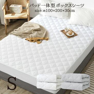 ボックスシーツ シングル ベッドパッド 一体型 ベッドシーツ ワンタッチシーツ 清潔 モノトーン ベッドカバー マットレスカバー ワンタッチ おしゃれパッド オールシーズン 選べる2色