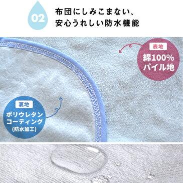 防水シーツ 綿100% セミダブル 120×205cm 選べる4色 介護用 パイル お子さまに ペットに 四隅強化ゴム付