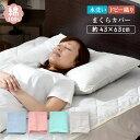 綿100% ドビー織り 枕カバー...