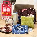 福袋 おたのしみ袋 寝具用品 インテリア用品 詰め合せ お任せ 1配送1個まで!