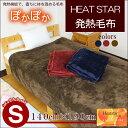 選べる3色!軽くて暖かな発熱毛布!自動的な発熱機能で温か快適睡眠を強力サポート!軽量だから...