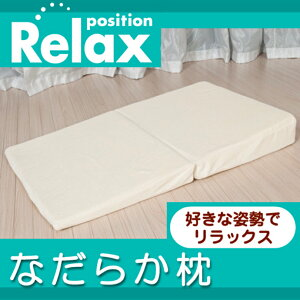 体をゆったり支える傾斜のある枕型マット 頭の位置をズラせばお好みの高さに調整可能ですごろ...