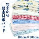 【送料無料】夏素材 敷きパッド シングル(100×200cm...