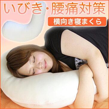 【訳あり】【送料無料】横向き枕 横寝まくら いびき軽減枕 腰痛軽減枕 肩こり