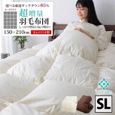 【期間限定価格】羽毛布団 シングルロングサイズ シングルサイズ 150×210 ホワイトダックダウン85% 1.5kg 超増量 あったか アレルG 抗菌 防臭