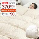 【期間限定価格】【楽天ランキング1位獲得!】羽毛布団 昭和西川 ……