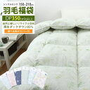 【楽天ランキング1位獲得!】羽毛布団 シングル むしろ匂いの...