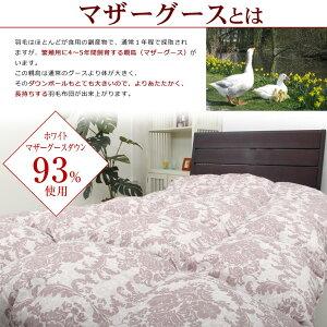 羽毛布団西川マザーグースダウン93%シングルロングサイズ150×210cmダウンパワー420dp以上詰め物1.1kg【TN40147】【TN274】