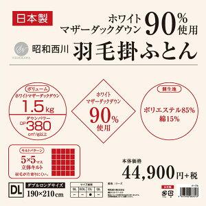 西川羽毛布団昭和西川製マザーダックダウン90%ダブルロング
