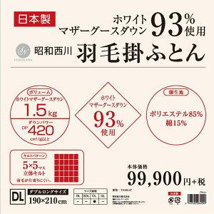 羽毛布団西川マザーグースダウン93%ダブルロングサイズ190×210cmダウンパワー420dp以上詰め物1.5kg【TN40147】【TN274】