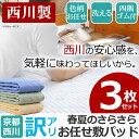 3枚組 春夏向け 敷きパッド B格品 シングル 西川 爽やか...