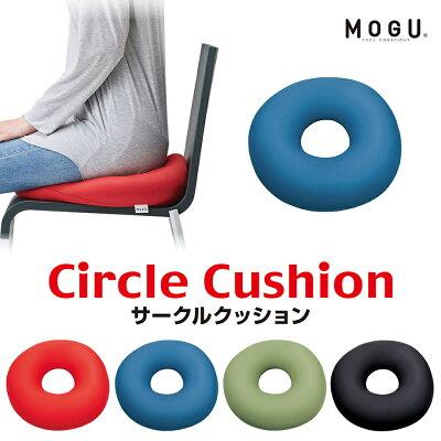 MOGU サークルクッション circle cushion ギフト 衣服との摩擦が少なく、クッション性が良いため座った時の痛みが少ないのでプレゼントにお勧め 母の日
