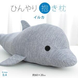 ひんやり 冷感 抱き枕 ぬいぐるみ イルカ 昭和西川 Q-MAX 0.4 接触冷感 ヒンヤリ クール 西川製 ブルー いるか