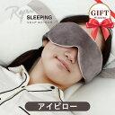 リピュア ストレスフリー アイピロー Repure 疲れて錆びないカラダは寝て作る 目の疲れ 頭痛 眼精疲労 安眠グッズ ストレスフリーカバー リカバリー リラックス ストレス軽減 疲労回復 ギフト