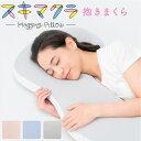 スキマクラ 抱きまくら 50×120 グレー 西川リビング 西川 じぶんまくら だきまくら 抱き枕 横向き寝 いびき 女性