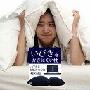 【1/25はP5倍】いびきをかきにくいまくら枕 洗える 枕