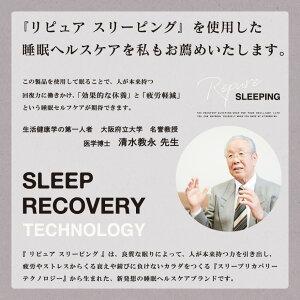 ストレスフリーピロー56×35枕リカバリー枕リピュアスリーピング光電子洗えるウォッシャブルまくらピローリラックスストレス軽減疲労回復効果リラックスグッズ